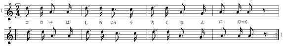 太陽マジックのうたの楽譜
