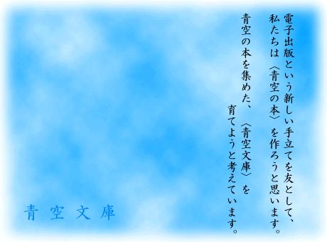 https://www.aozora.gr.jp/images/maintitle.png