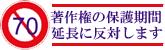 著作権の保護期間延長に反対します